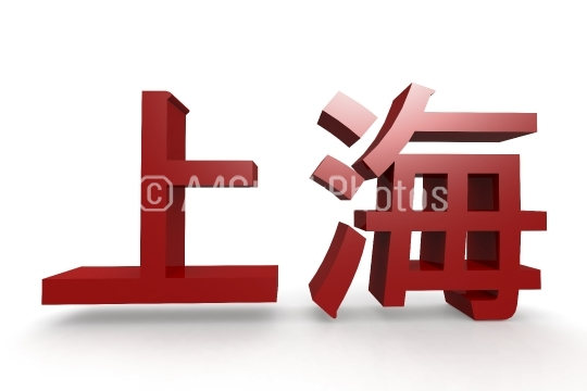 Chinese character of Shanghai